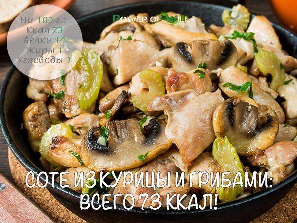 Соте из курицы и грибами: всего 73 ккал!
