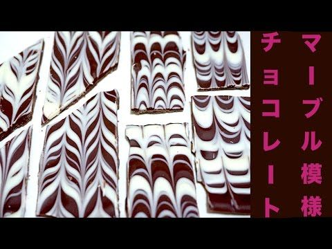 Arrow Feather Pattern chocolate(chocolate wafers) 矢羽模様チョコレート(ウエハースチョコ) - YouTube