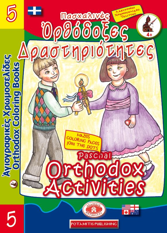 17 best Orthodox Sunday School images on Pinterest Nun, School and - fresh orthodox christian coloring pages