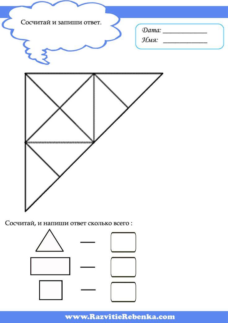 РАЗВИТИЕ РЕБЕНКА: Развивающие математические задания для дошкольника