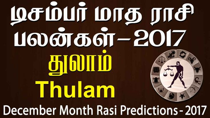 Thulam Rasi (Libra) December Month Predictions 2017 – Rasi Palangal Thulam Rasi December Palangal, Thulam Rasi December Palan, December Month Predictions, December Month Astrology, December Libra Predictions, December Libra Rasi Palan, Libra monthly Astrology Predictions
