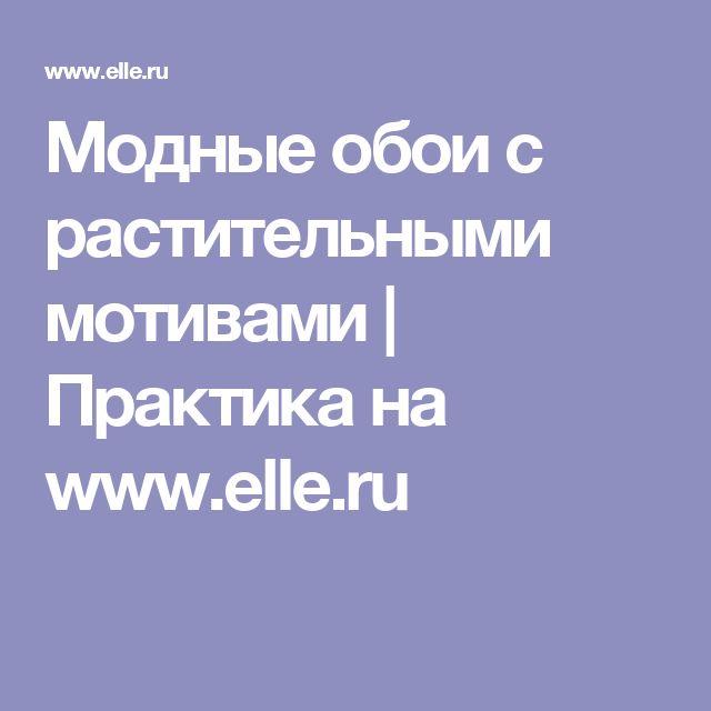 Модные обои с растительными мотивами | Практика на www.elle.ru
