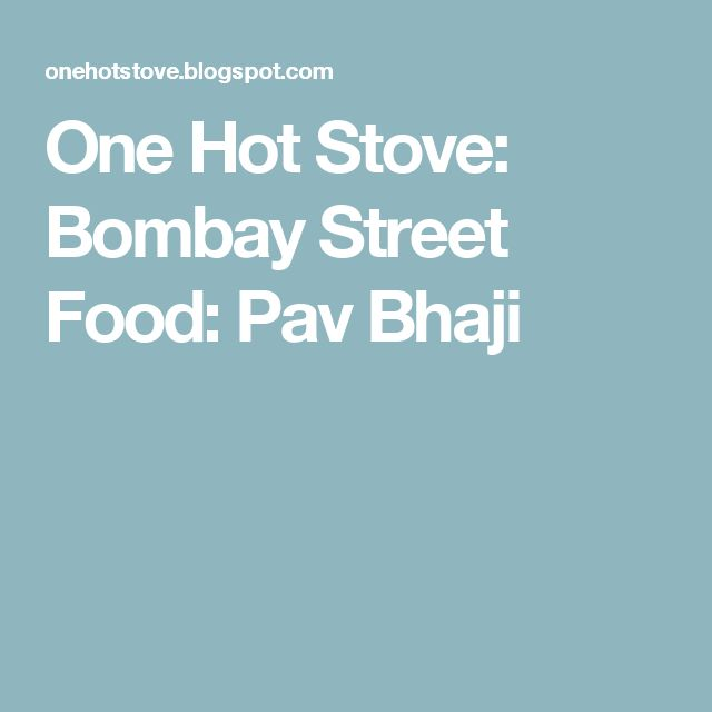 One Hot Stove: Bombay Street Food: Pav Bhaji