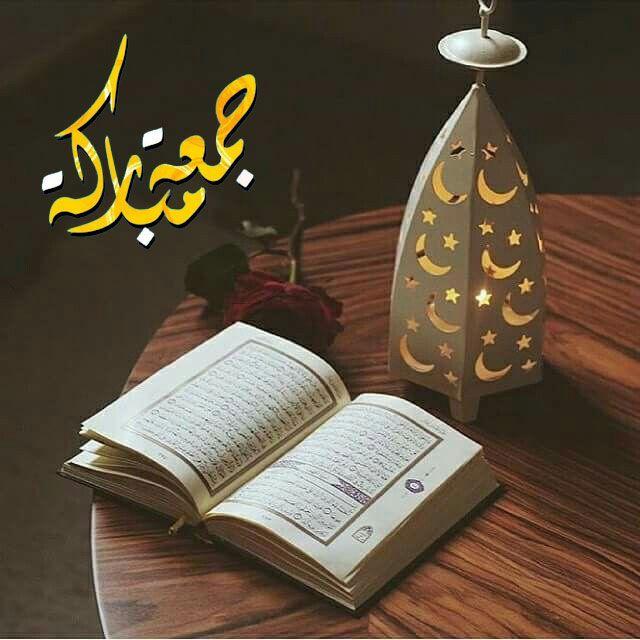 صور تهاني بيوم الجمعة 2019 عالم الصور Islamic Posters Quran Wallpaper Islamic Images