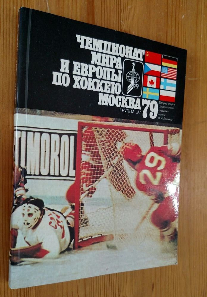 Hockey World European Championship Moscow 1979 In Russian