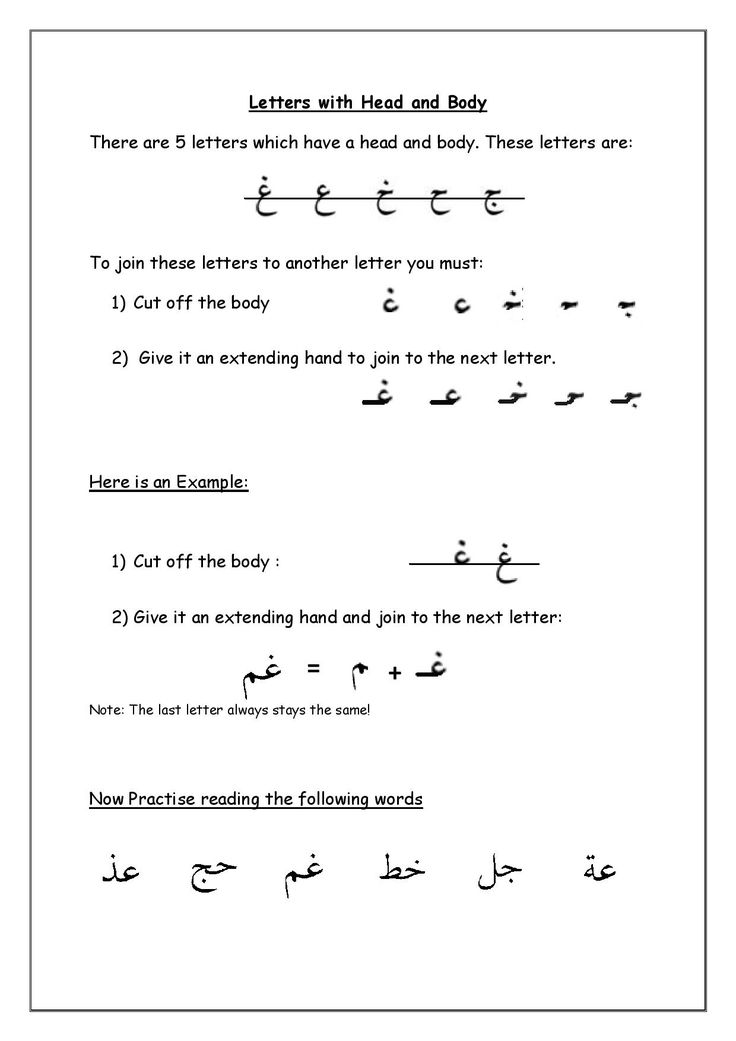 Arabic handwriting