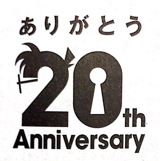 コナン20周年のロゴ?!の画像(1/1)