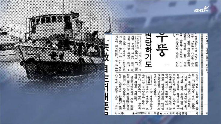 [프레지PT] 참사의 대물림…1973년 한성호, 세월호와 판박이(2014.08.28)