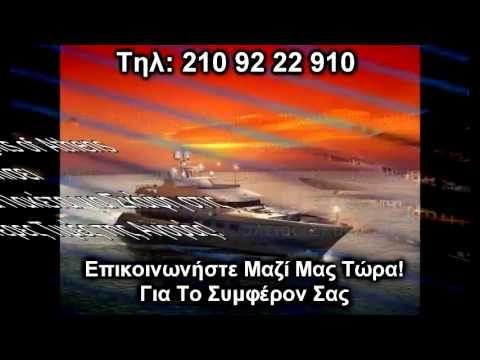 Ασφαλειες σκαφων Κάλυμνος - 210 92 22 910 - YouTube