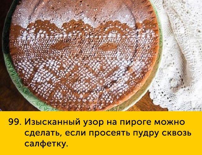 99 Изысканный узор на пироге можно сделать если просеять пудру сквозь салфетку