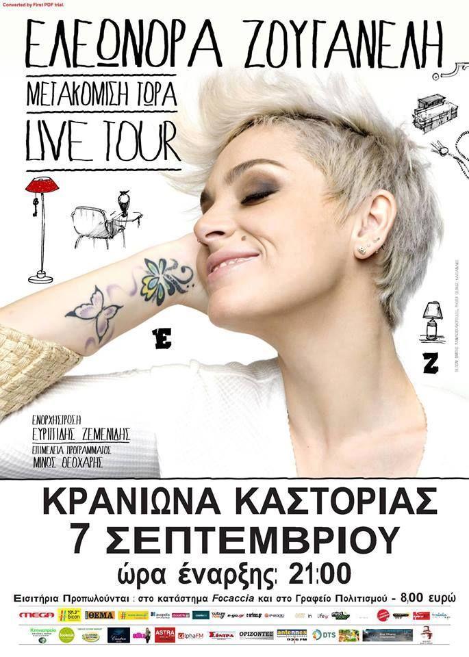 Καλημέρα σας!!!! Σήμερα 7/9 η Ελεωνόρα Ζουγανέλη μετακομίζει στη Καστοριά!!!! ...Και τελευταία μετακόμιση την Τρίτη 10/9 στην Πάτρα!!! #eleonorazouganeli #eleonorazouganelh #zouganeli #zouganelh #zoyganeli #zoyganelh #elews #elewsofficial #elewsofficialfanclub #fanclub