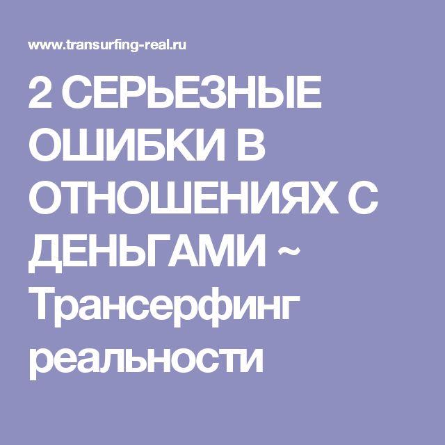 2 СЕРЬЕЗНЫЕ ОШИБКИ В ОТНОШЕНИЯХ С ДЕНЬГАМИ ~ Трансерфинг реальности