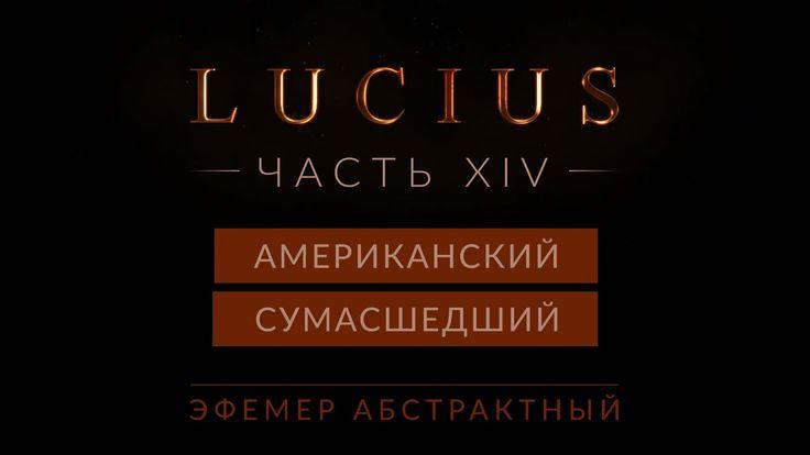 """В этом видео #Эфемер будет проходит главу 16 игры #Lucius, под названием """"Американский сумасшедший"""". На этот #Люциус покажет, что во всём виноват его отец..."""