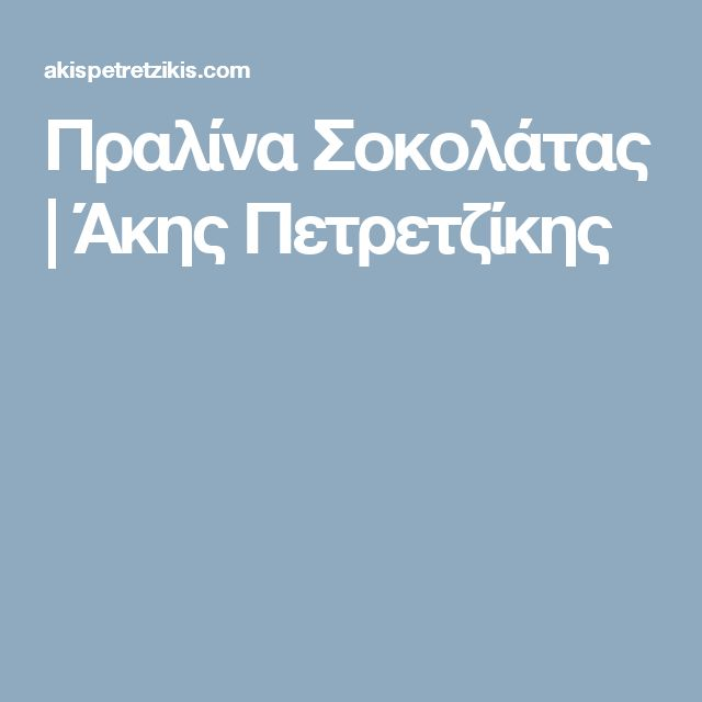 Πραλίνα Σοκολάτας | Άκης Πετρετζίκης