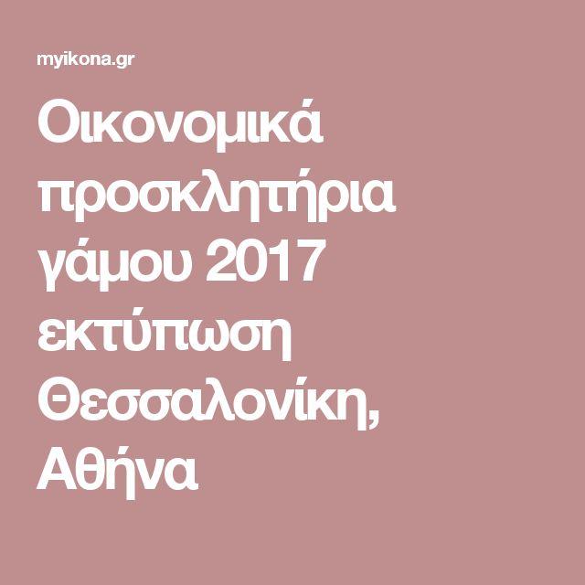 Οικονομικά προσκλητήρια γάμου 2017 εκτύπωση Θεσσαλονίκη, Αθήνα