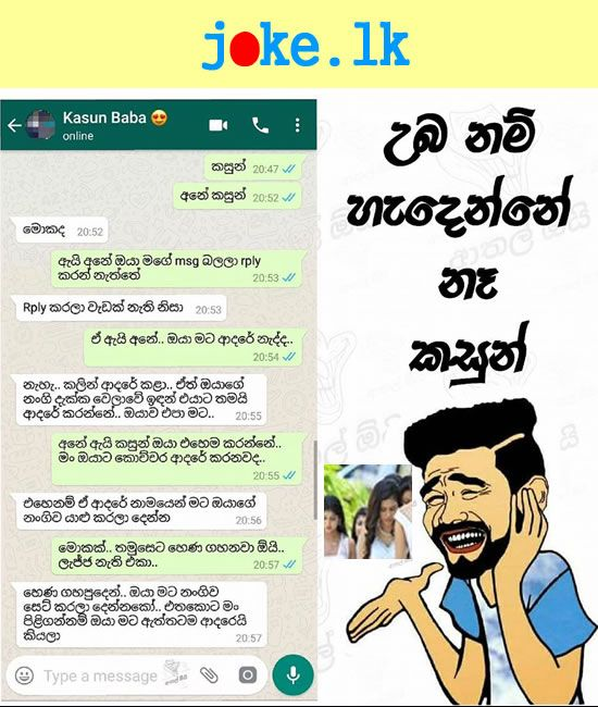 Funny jokes images sinhala