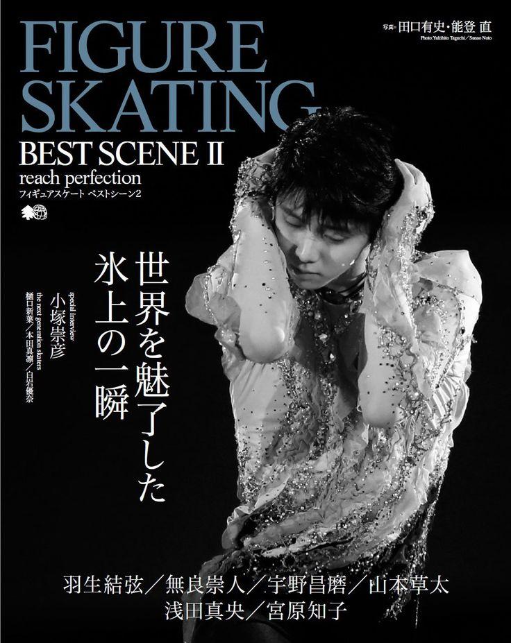 FIGURE SKATING BEST SCENE (フィギュアスケートベストシーン) 2 : 田口有史, 能登直 : 本 : Amazon.co.jp
