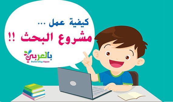 ينشر موقع بالعربي نتعلم كيفية عمل بحث مدرسي لطلاب الإبتدائي والإعدادي نقدم معلومات عن موضوعات البحث ووسائل تعليمية لمساعدة Learning Arabic Watercolor Art Kids