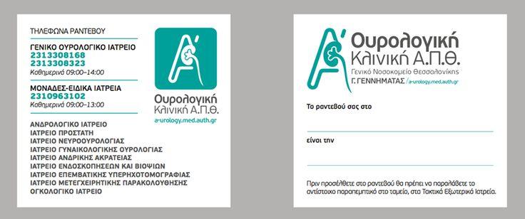 Κάρτες για τα ραντεβού της Α΄ Ουρολογικής Κλινικής Α.Π.Θ
