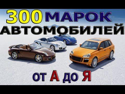Секс по маркам автомобилям