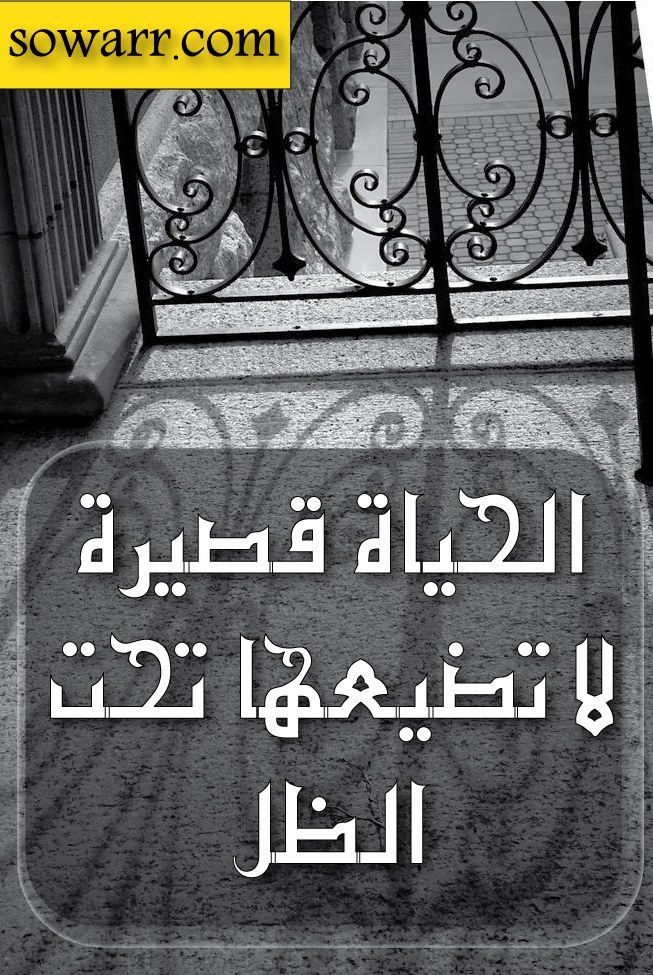 صور مضحكة صور اطفال صور و حكم موقع صور Arabic Quotes Arabic Quotes Quotes Novelty Sign