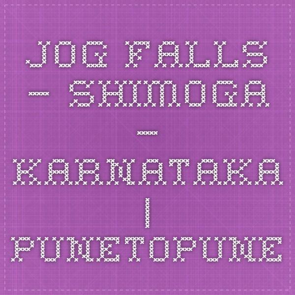 Jog Falls – Shimoga – Karnataka | PuneToPune
