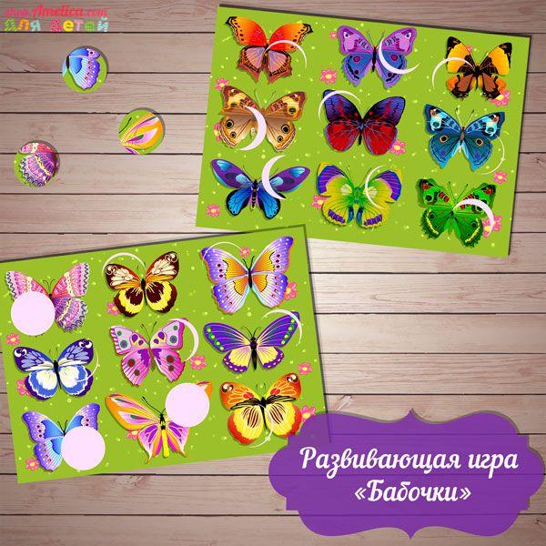 Лото бабочки картинки