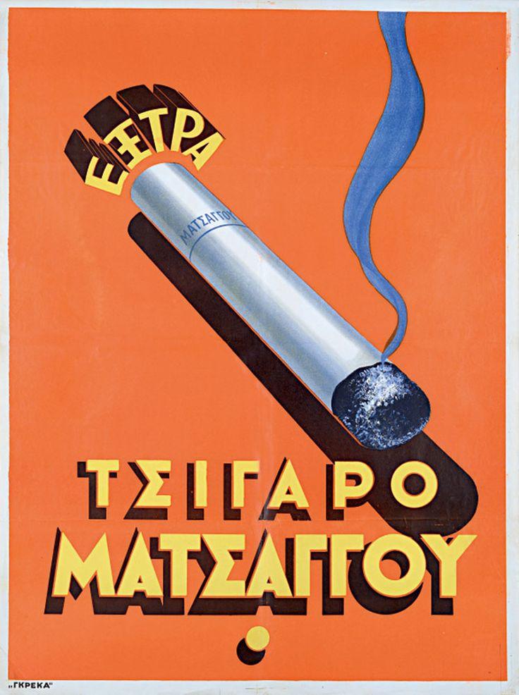 Τσιγάρο Ματσάγγου. Αθήνα, Γκρέκα, δεκαετία 1950