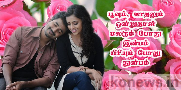 Love Compare with Flowers Tamil Love dialogue . Tamil