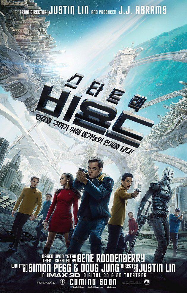 Star Trek Sans Limites : La Corée du Sud continue la promotion du (...) - Unification France