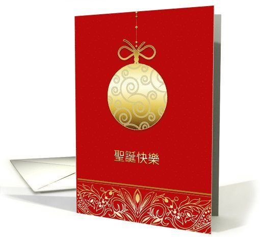 �Merry christmas in Chinese, gold ornament, red, gold foil effect card