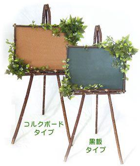 ウェルカムボードコルク・黒板タイプ