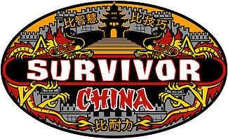 Season 15:  Survivor China