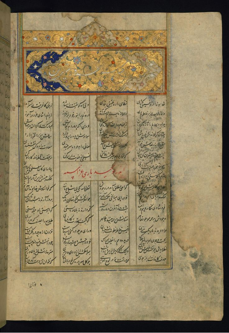 This incipit page from Walters manuscript W.608 has an illuminated titlepiece introducing the 2nd poem of the Khamsah, Khusraw va Shirin, which is inscribed in white on a gold ground with polychrome floral decoration.