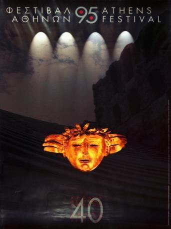 ATHENS FESTIVAL '95. Θεατρική μάσκα. Σχεδιαστής σύνθεσης ο Β. Σκούρας για τον EOT.