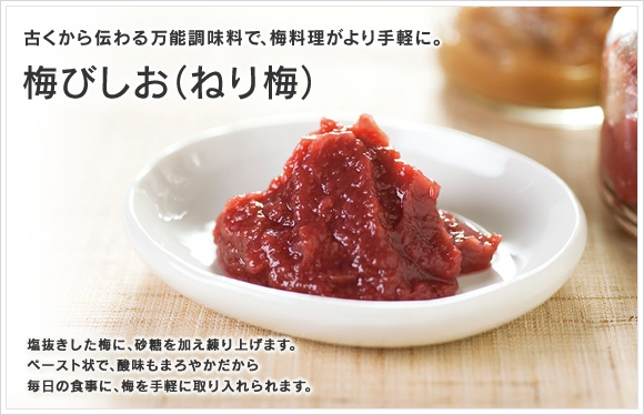 """In the ancient universal seasoning, cooking plum in more easily.  """"Salt and plum (plum batter)"""""""