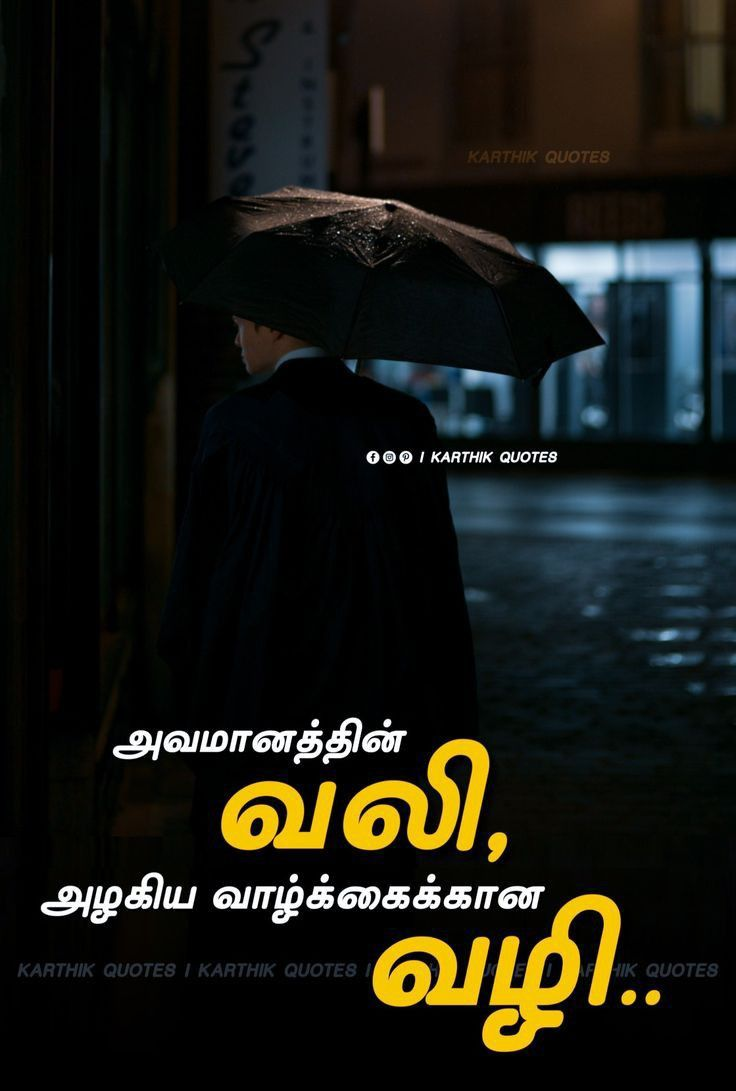 Pin By Kalai On Tamil Quotes In 2020 With Images Inspirational
