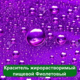 Краситель жирорастворимый пищевой Фиолетовый, 10 мл в магазине Мыло-опт.com.ua. Доставка по всей Украине.