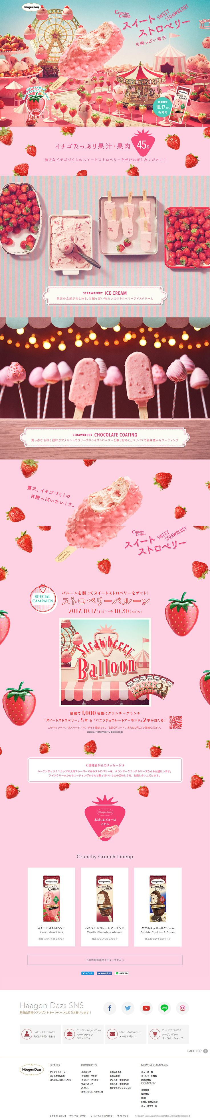 ハーゲンダッツ+ジャパン株式会社様の「スイートストロベリー」のランディングページ(LP)かわいい系|スイーツ・スナック菓子
