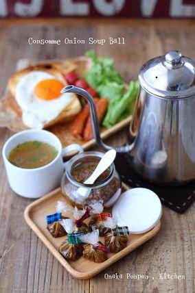 ■味噌玉ならぬ、コンソメオニオンスープ玉♡ 便利ですw|レシピブログ