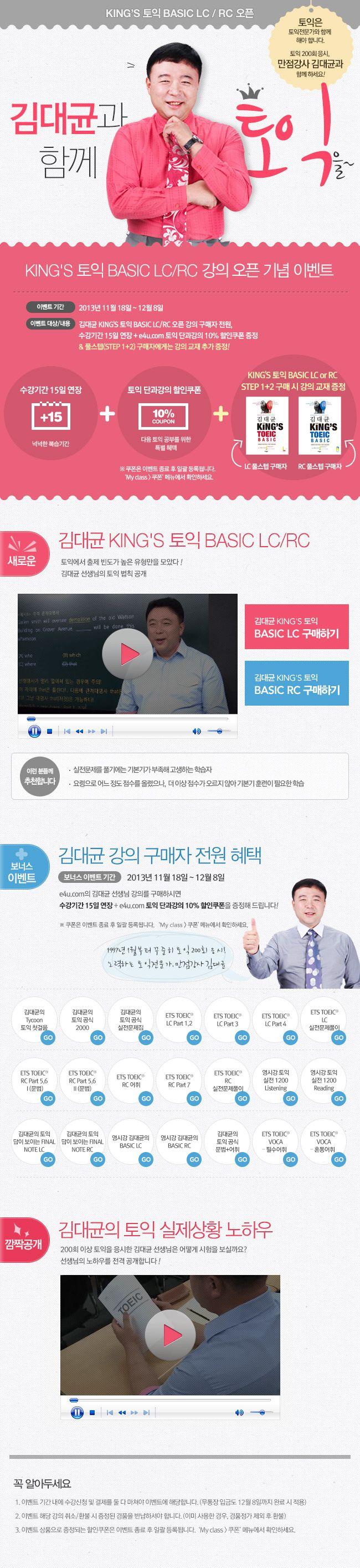 [e4u] 김대균 KING'S 토익 BASIC LC/RC 오픈 기획전 (이경선)