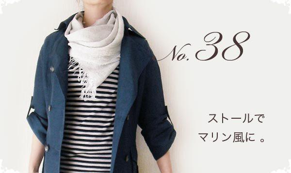 ◆ストール 巻き方 コートにおすすめ No.38 ストール巻き方&ギフト イタリアで作ったストールとマフラーのお店 CEP
