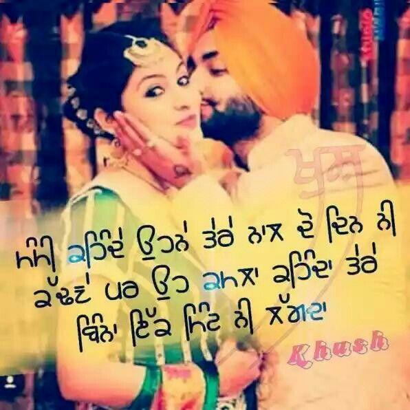 Best Couple Quotes In Hindi: Best 20+ Punjabi Couple Ideas On Pinterest