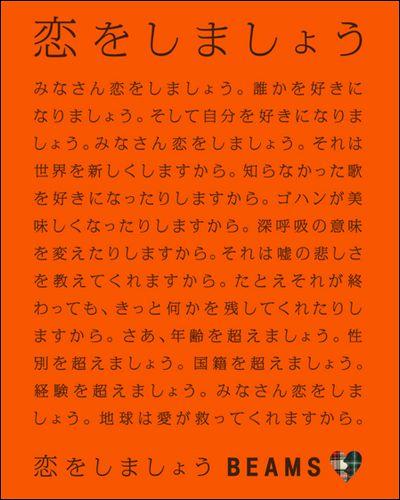 nnddmmii: 蒼井優さんやコンドルズも登場!BEAMS 35周年キャンペーン「恋をしましょう」   BEAMS   mifdesign_antenna