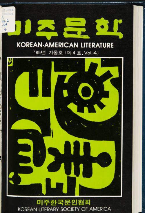 Page 1 :: Miju munhak = Korean American literature, v. 4  (Winter 1985) :: Korean Periodicals. http://digitallibrary.usc.edu/cdm/ref/collection/p15799coll43/id/2749