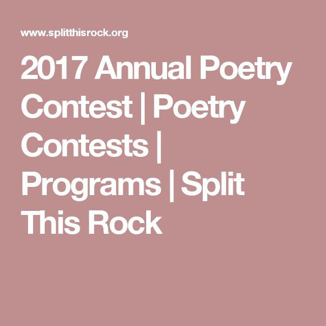 2017 Annual Poetry Contest | Poetry Contests | Programs | Split This Rock