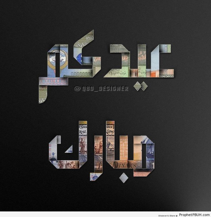 Paper Money Origami Eid Greeting - Eid Mubarak Greeting Cards, Graphics, and Wallpapers ← Prev Next →