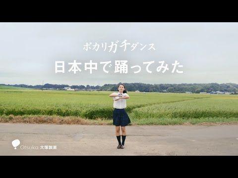 ポカリスエット CM | 「ポカリガチダンス ありがとう」篇 60秒 - YouTube