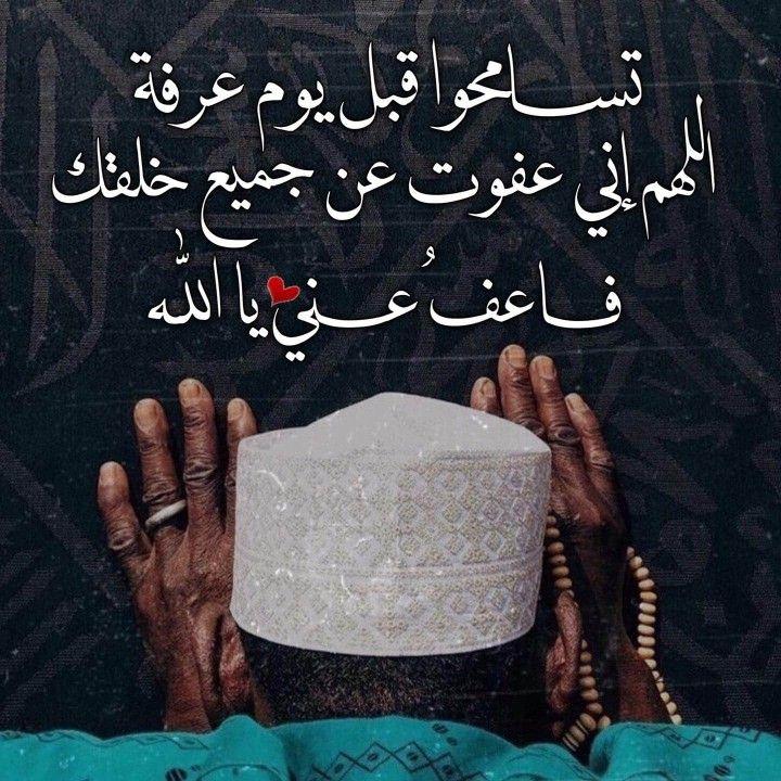 Pin By صورة و كلمة On يوم عرفة Arabic Books Birthday Cake