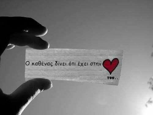 <3 εγω την καρδια μου..εσεις?